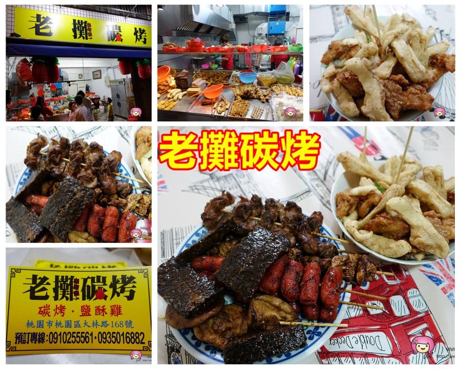 串烤,桃園小吃,桃園火車站,桃園美食,消夜,老攤碳烤,鹹酥雞 @VIVIYU小世界