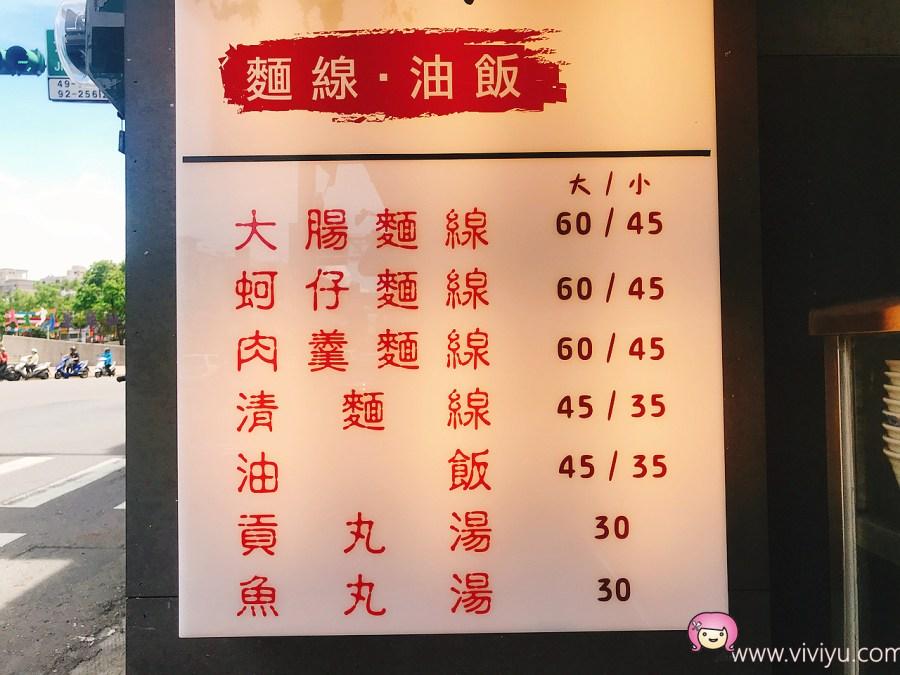 (關門大吉)[桃園美食]日初.麵線.油飯~陽明公園附近小吃.清爽型麵線 @VIVIYU小世界