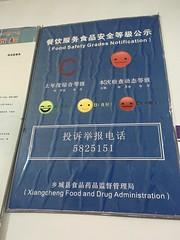 Plakat, welches in jedem Restaurant hängt. Haben nur Restaurant mit C gesehen:-)