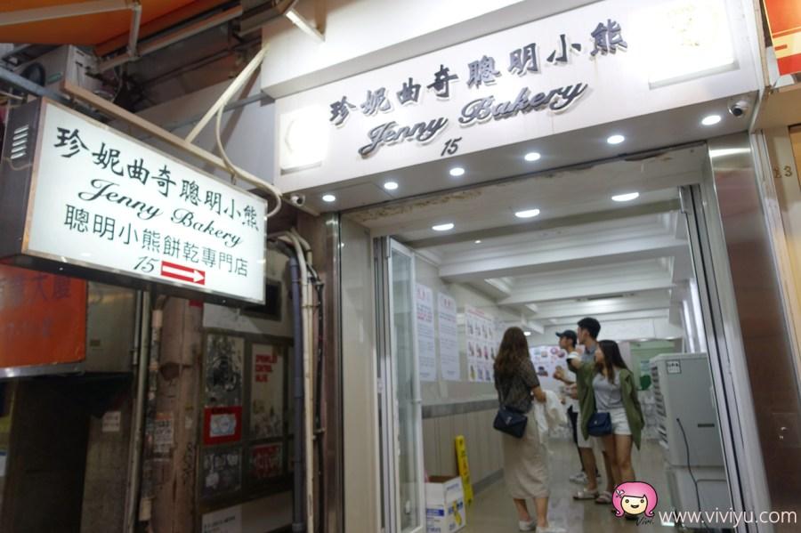 Jenny Bakery,Jenny Bakery珍妮曲奇聰明小熊餅乾,上環站,檸檬王,香港伴手禮,香港旅遊,香港美食,香草檸檬 @VIVIYU小世界