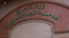 Ministry of Hajj office