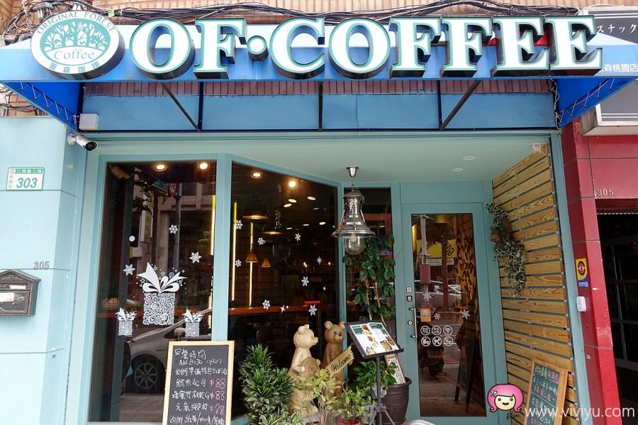 O.F Coffe 原森咖啡,原森咖啡,桃園南門市場,桃園咖啡,桃園市政府商圈,桃園美食 @VIVIYU小世界