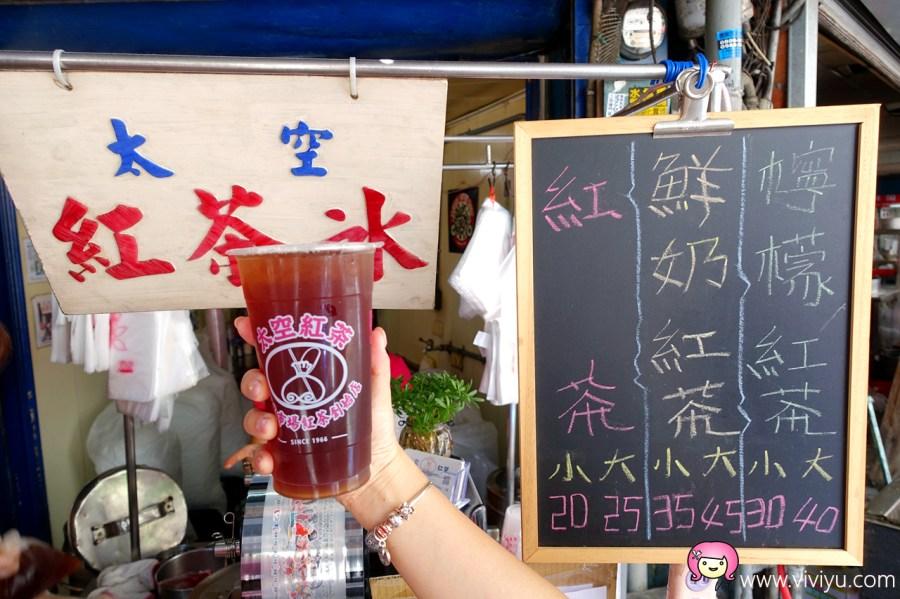 [台中美食]第五市場特輯.第二攤-太空紅茶~銅板美食.古早味袋裝紅茶 @VIVIYU小世界