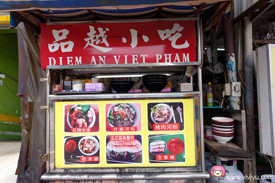 南門市場,品越小吃,桃園小吃,桃園美食,桃園越式美食,生春捲,越南米線 @VIVIYU小世界
