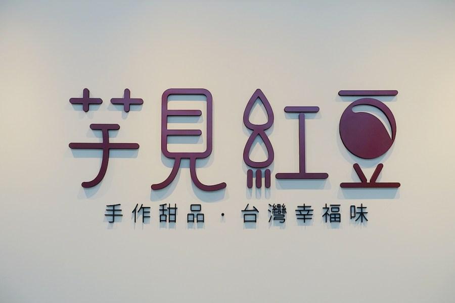 [桃園美食]芋見紅豆.市府店~創意冰品高塔藏驚喜.仙草、豆花、雪花冰 @VIVIYU小世界