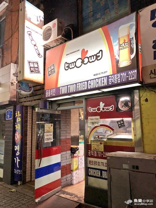 【首爾美食】twotwo炸雞孔德店 (둘둘치킨 공덕점)│炸雞啤酒宵夜 – 魚樂分享誌