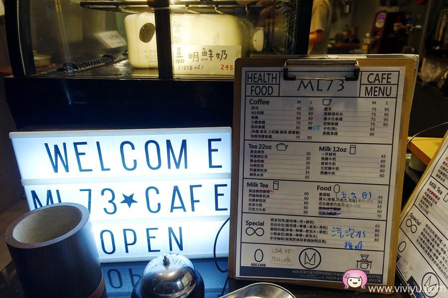 [蘆竹美食]ML73 CAFE.隱身在星馳市社區中庭的迷你咖啡吧~使用鮮乳坊.嘉明鮮乳 @VIVIYU小世界