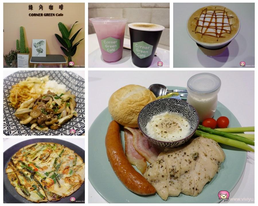 Corner Green Cafe綠角咖啡,桃園咖啡,桃園尊爵大飯店,桃園美食,韓國歐巴,韓式咖啡館,韓式料理 @VIVIYU小世界