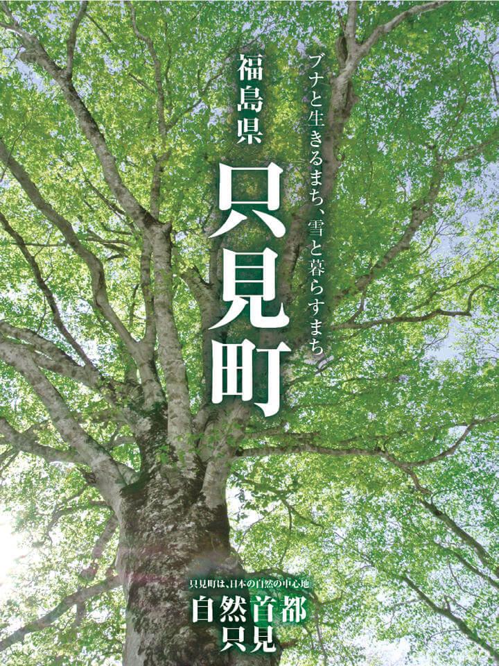 20181018   行走在日本東北   治癒之森的一堂生命課程,健行在自然首都的福島只見町 05.jpg