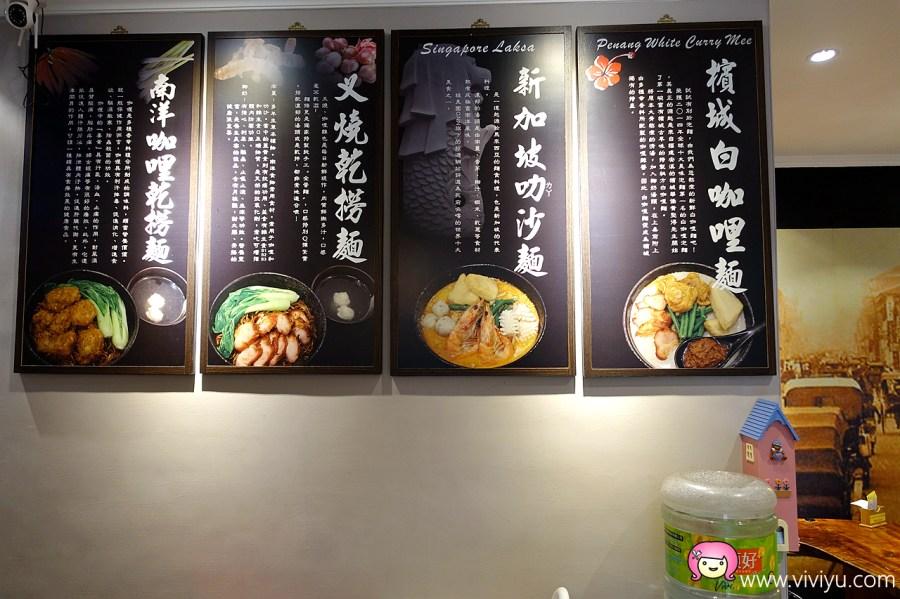 叉燒,小檳城,小檳城特色南洋麵食,撈麵,新加坡叻沙麵,桃園美食,白咖哩,蘆竹小吃,蘆竹美食 @VIVIYU小世界