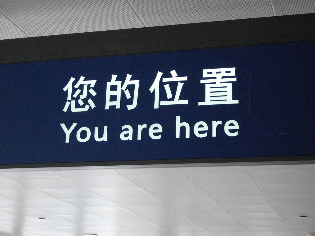 "Visual Communication in China: ""You are here"""