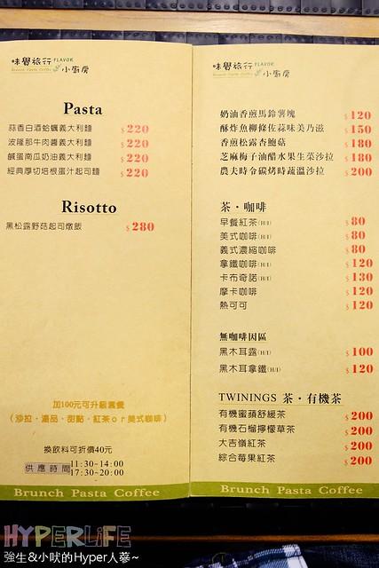 味覺旅行小廚房menu (3)