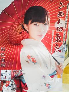 岩佐美咲「ごめんね東京」キャンペーン@タワレコ錦糸町