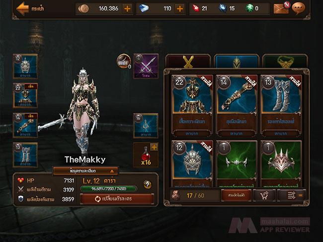 EvilBane up level item