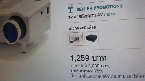 โปรเจ็คเตอร์จากจีน ราคาลด 75% (ผมเคยซื้อจาก Groupon Thailand ตอนนั้นก็พันกว่าบาทนะ)