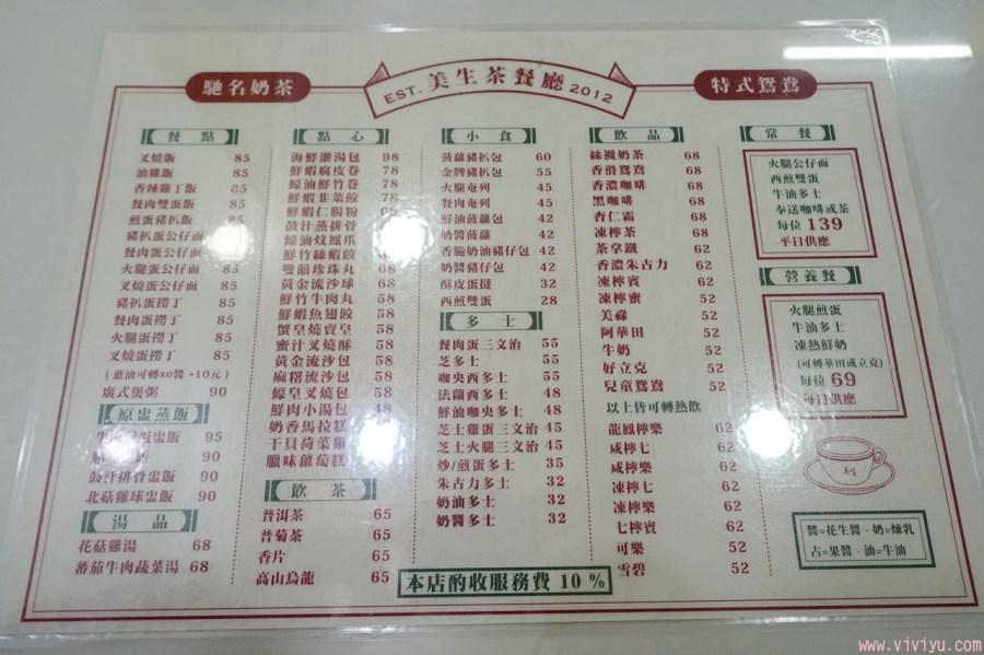 [桃園.美食]美生茶餐廳桃園分店.平價港式餐點~港式點心通通上桌 @VIVIYU小世界