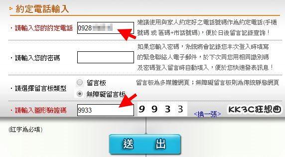 災難報平安,內政部推「1991」報平安留言平台與專線 26225299660_5444742f0d_z