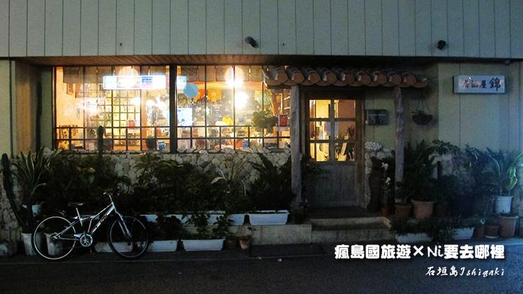52錦居酒屋