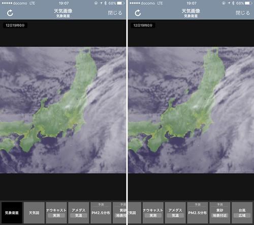 天気画像v5項目