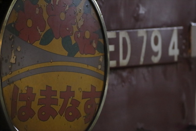 "ED79-4 Exp.""Hamanasu"""