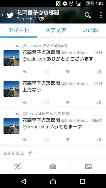 中国移動香港 Twitter