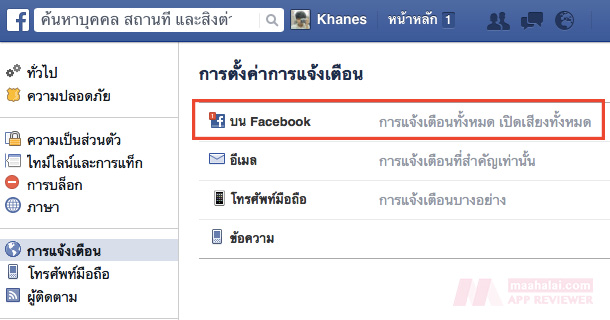 Facebook live notification