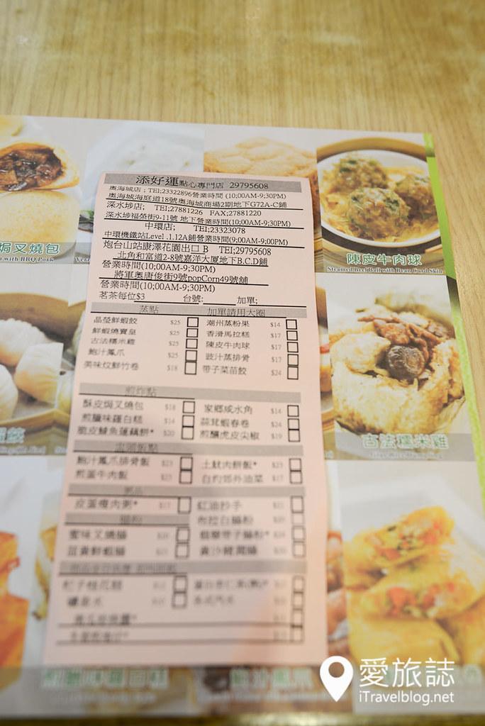 香港美食餐厅 添好运 (2)