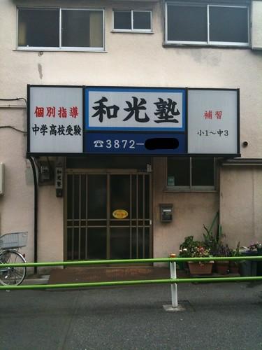 a_ひろし_和光塾