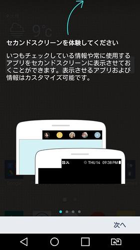 Screenshot_2016-01-11-20-39-54