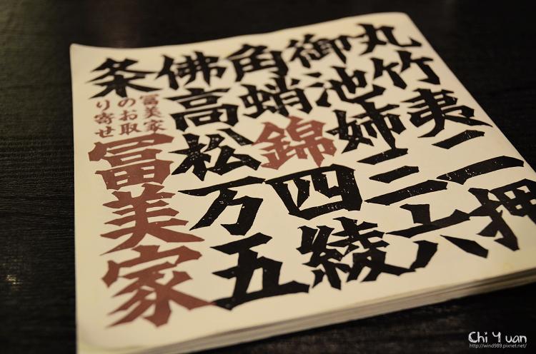 錦市場富美家05.jpg