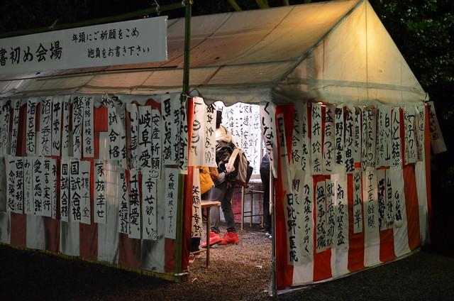 new year shrine