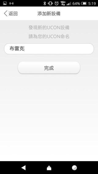 Screenshot_20160319-171907