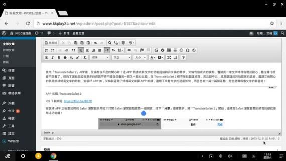 Remix Mini 迷你Android電腦,值得買嗎?3週體驗心得 23779360189_ef6c3656a1_z