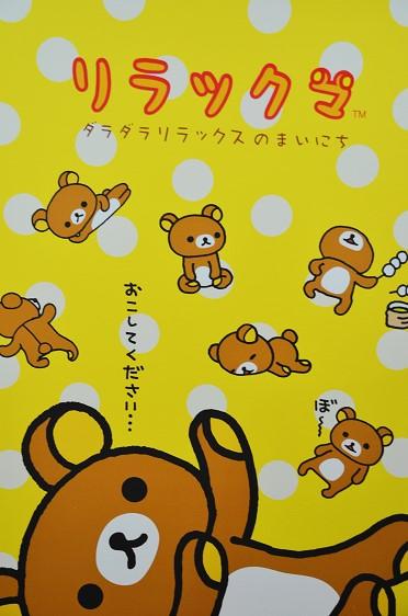拉拉熊的甜蜜時光特展05.jpg