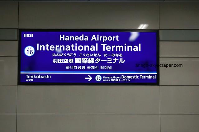 京急国際線ターミナル駅に