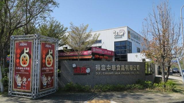 高雄岡山滷味博物館 (2)