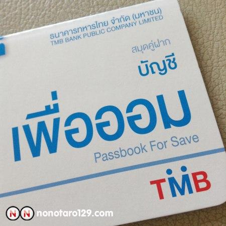 TMB No Fix
