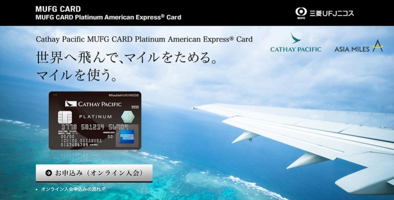 FireShot Capture 155 - Cathay Pacific _ - http___www.cr.mufg.jp_amex_apply_cathay_pacific_index.html