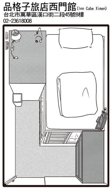 [台北西門町] 品格子旅店Inn Cube-西門館-平價簡單的背包旅館