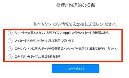 Apple_-_サポート_-_トピックの選択 3