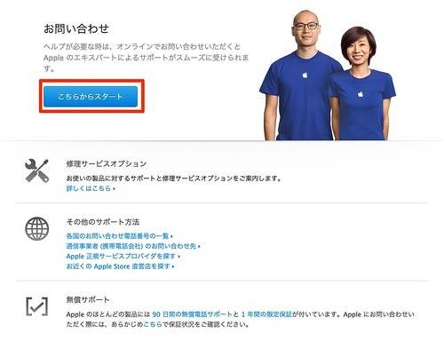 お問い合わせ_-_Apple_サポート