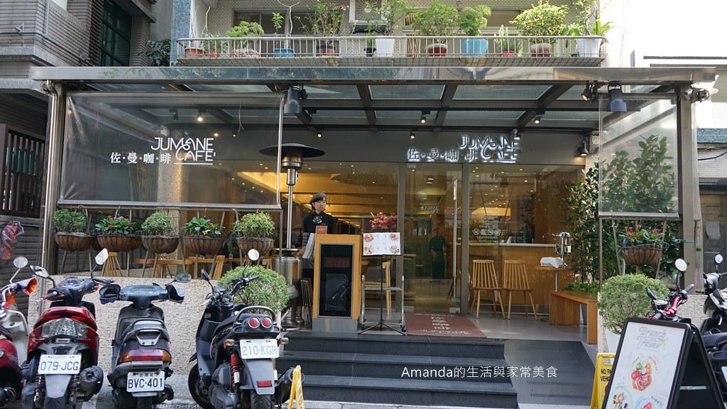 Jumane Cafe'佐曼咖啡-美味早午餐-濃郁冰滴咖啡 DSC01203