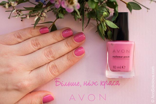 07 Avon Nailwear pro+ Amped Up Pink Насыщенный розовый swatches Ann Sokolova
