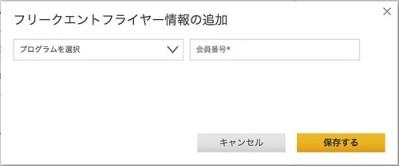 FireShot Capture 192 - 旅行者情報 I ユナイテッド航空_ - https___www.united.com_ual_ja_jp_f