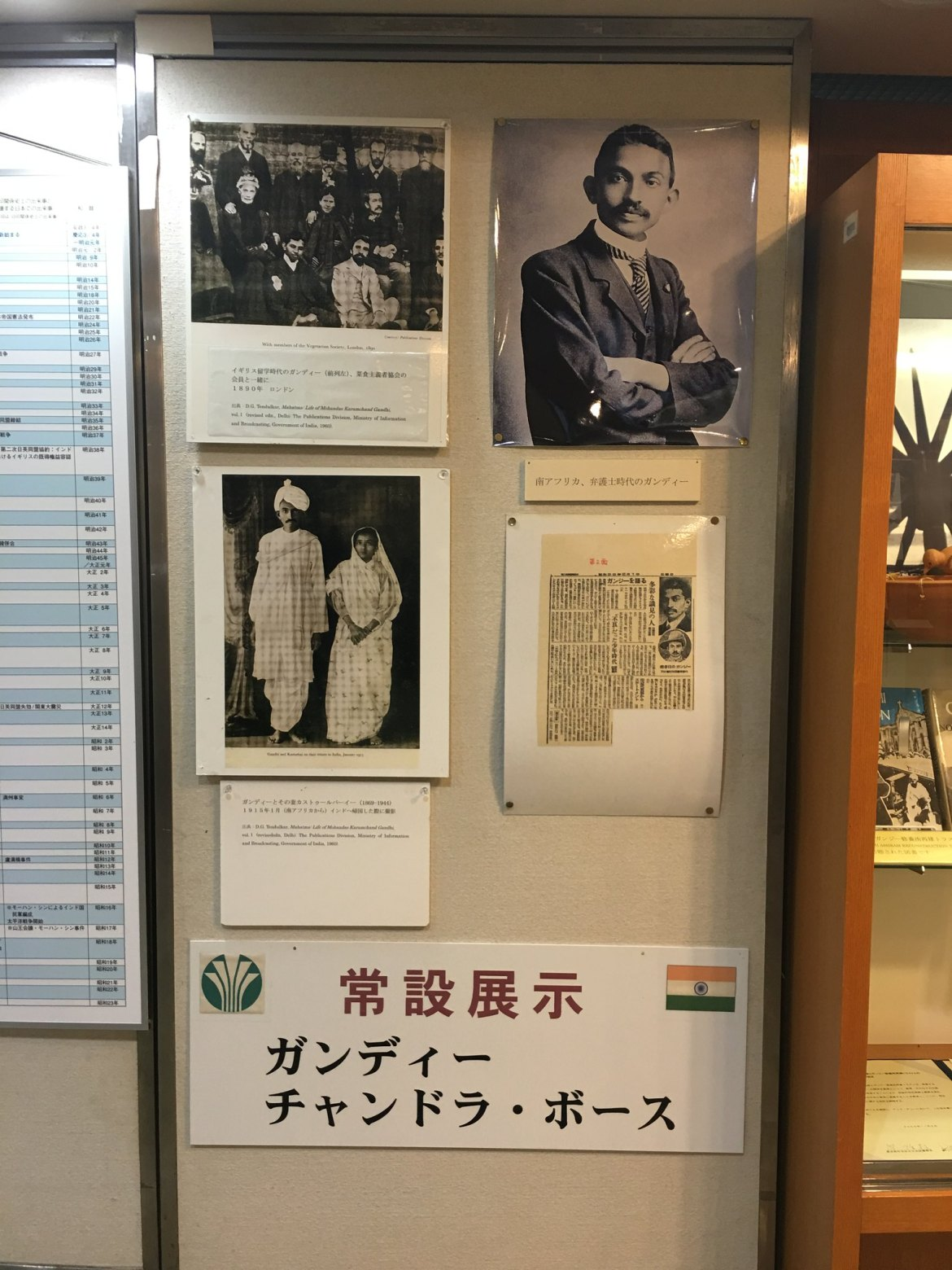 Mahatma Gandhi statue at suginami Ward Library