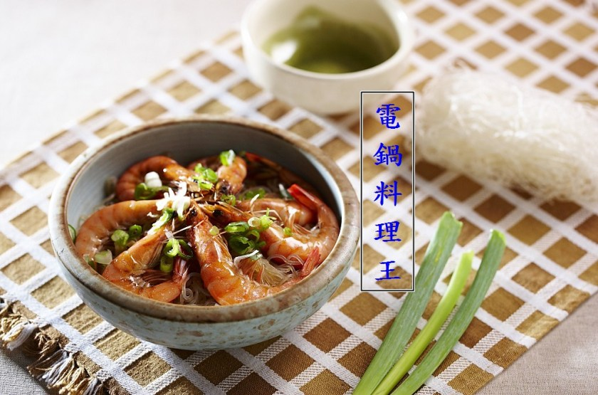 電鍋料理王-鮮蝦粉絲煲