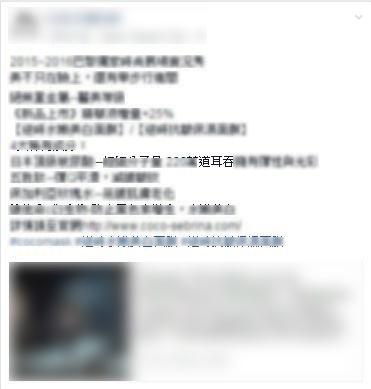 facebook內容行銷不該發生的錯誤案例2