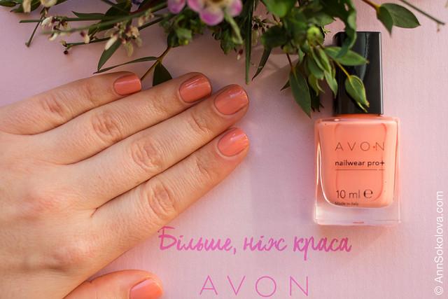 04 Avon Nailwear pro+ Sheer Citrus Настоящий цитрус swatches Ann Sokolova