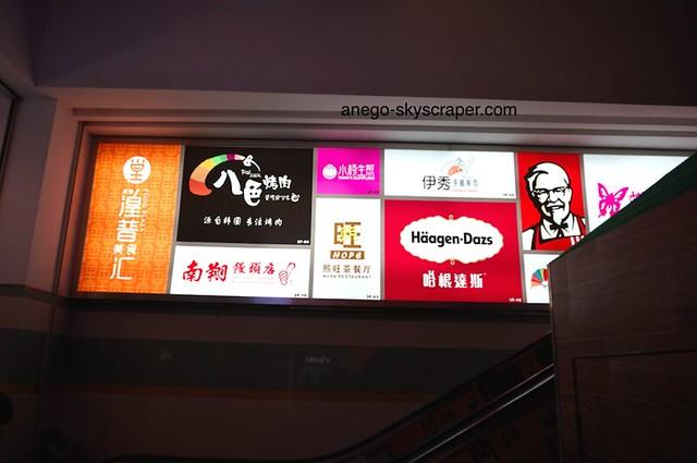 南京西路 呉江店