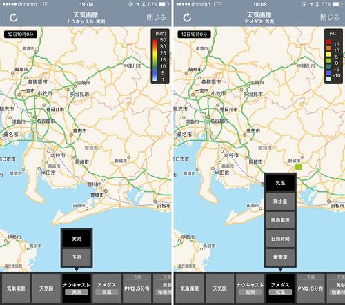 天気画像v5複数項目